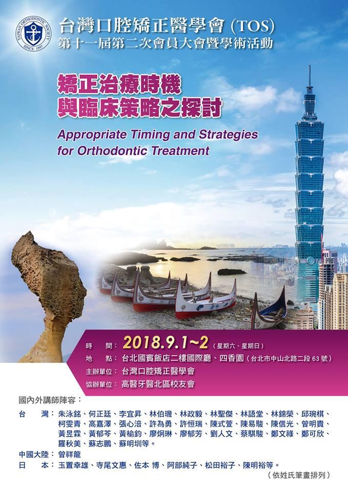 2018台灣口腔矯正醫學會牙材展
