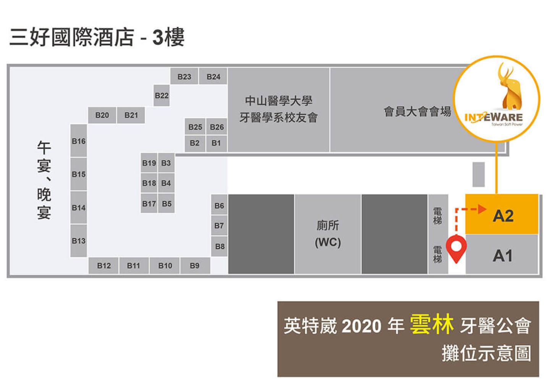 20200110_雲林展會