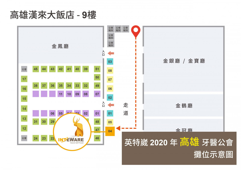 20200110_高雄展會