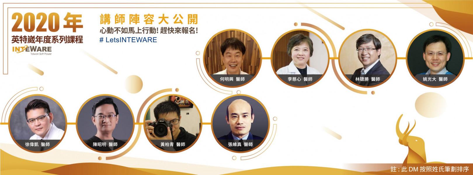 2020年度講師陣容_FB封面